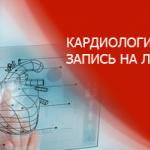 www.kardiocenter.ru    2014