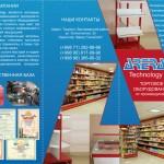 "Компания ""Arera Technology"""
