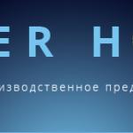 """Компания """"Silver Hord""""   2016"""